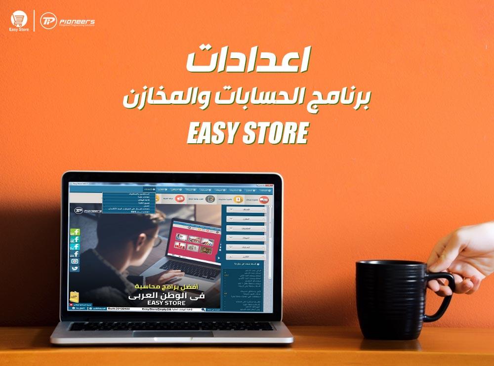 اعدادات  برنامج  الحسابات و المخازن Easy Store