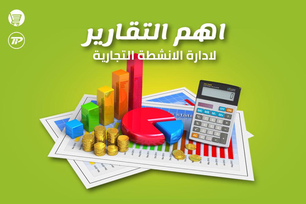 اهم التقارير لادارة الانشطة التجارية  فى برنامج الحسابات  Easy Store