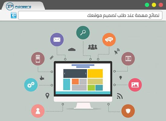 تصميم المواقع عبر الإنترنت - نصائح مهمة عند طلب تصميم موقعك