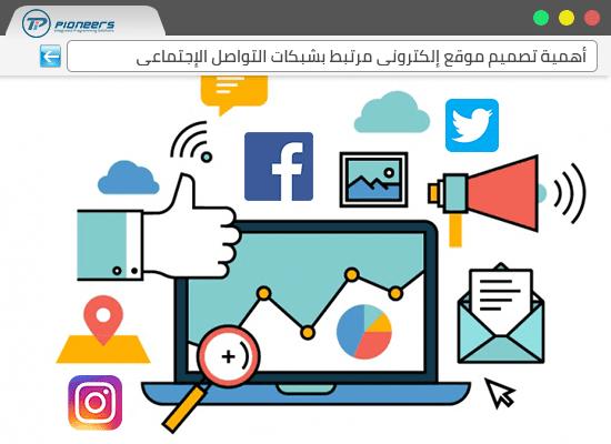 أهمية تصميم موقع إلكترونى وربطه بشبكات التواصل الإجتماعى