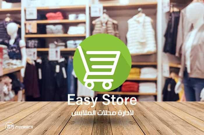 برنامج ادارة حسابات  محلات الملابس والأحذية Easy Store