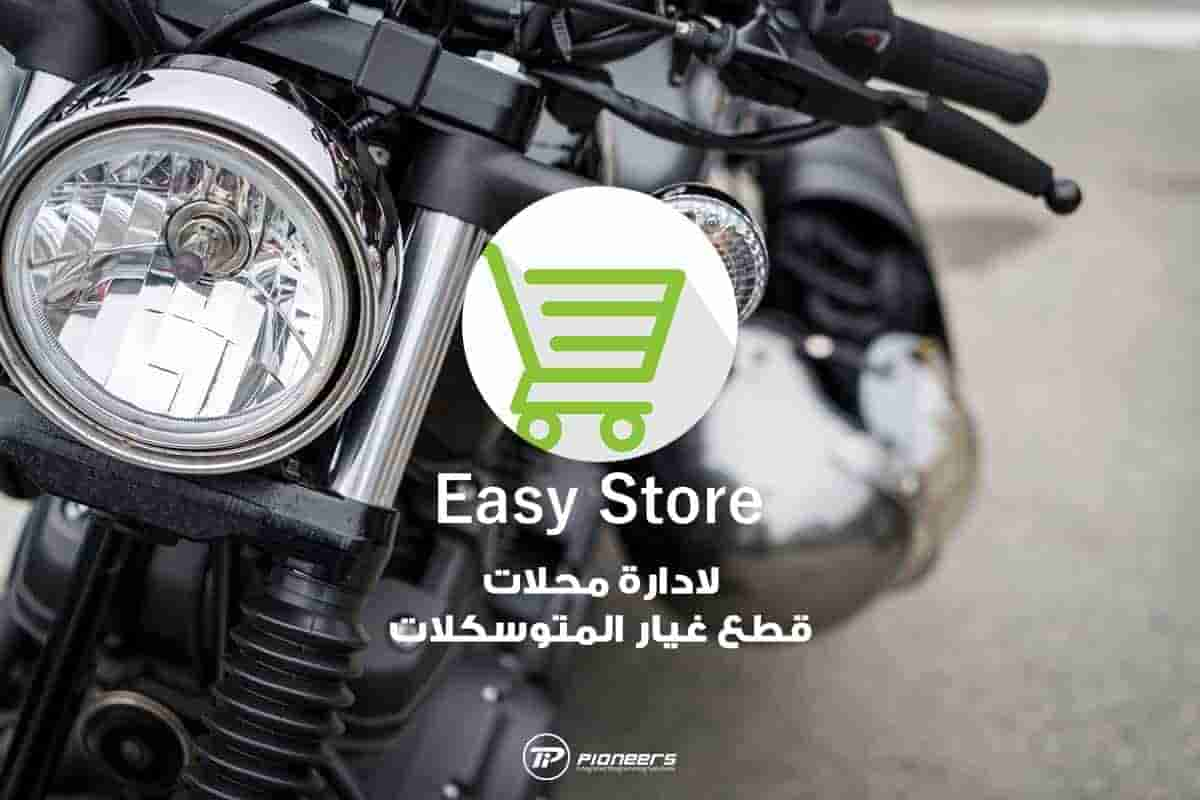 برنامج حسابات محلات ومعارض قطع غيار الموتوسيكلات Easy Store