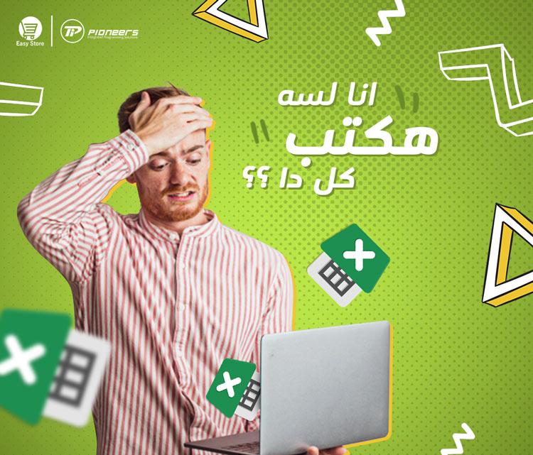 14 سبب تدفعك لإختيار برامج محاسبة بدلا من الأوراق و الملفات