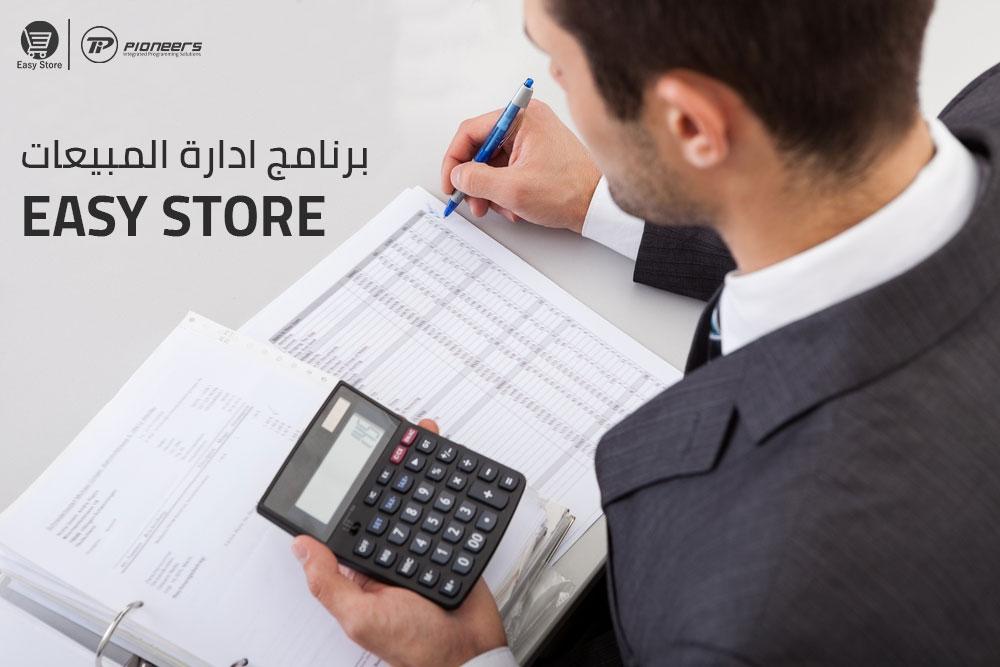 شرح ادارة المبيعات فى برنامج الحسابات و المخازن Easy Store