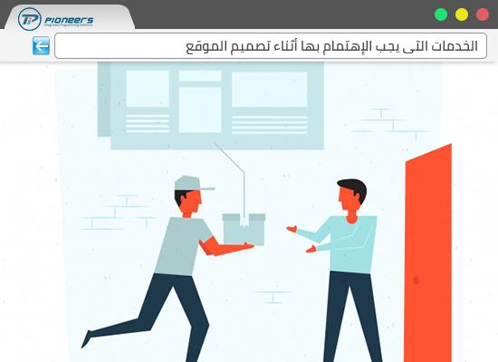 أهم الخدمات التى يجب الإهتمام بها أثناء تصميم موقع إلكترونى !