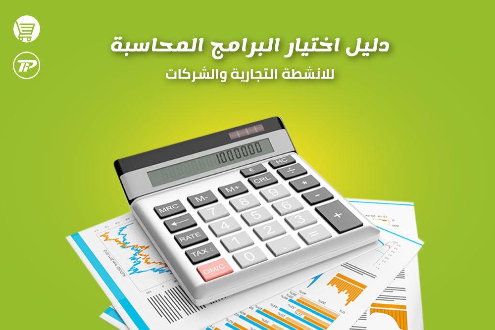 دليل اختيار أفضل برنامج حسابات للشركات والانشطة التجارية ؟