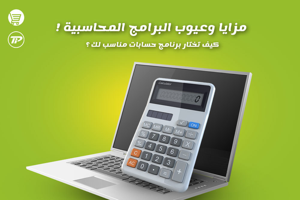 مزايا وعيوب البرامج المحاسبية  كيف تختار برنامج حسابات مناسب ؟