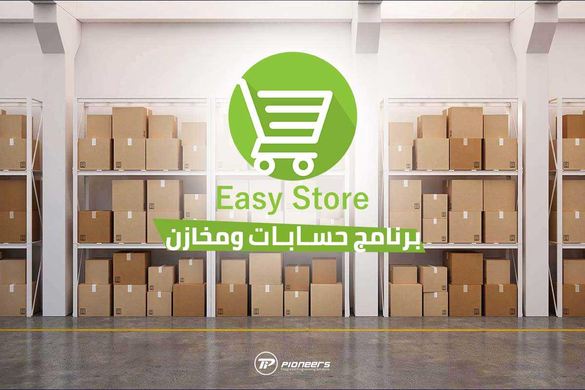 برنامج ادارة المخازن  والمستودعات Easy Store