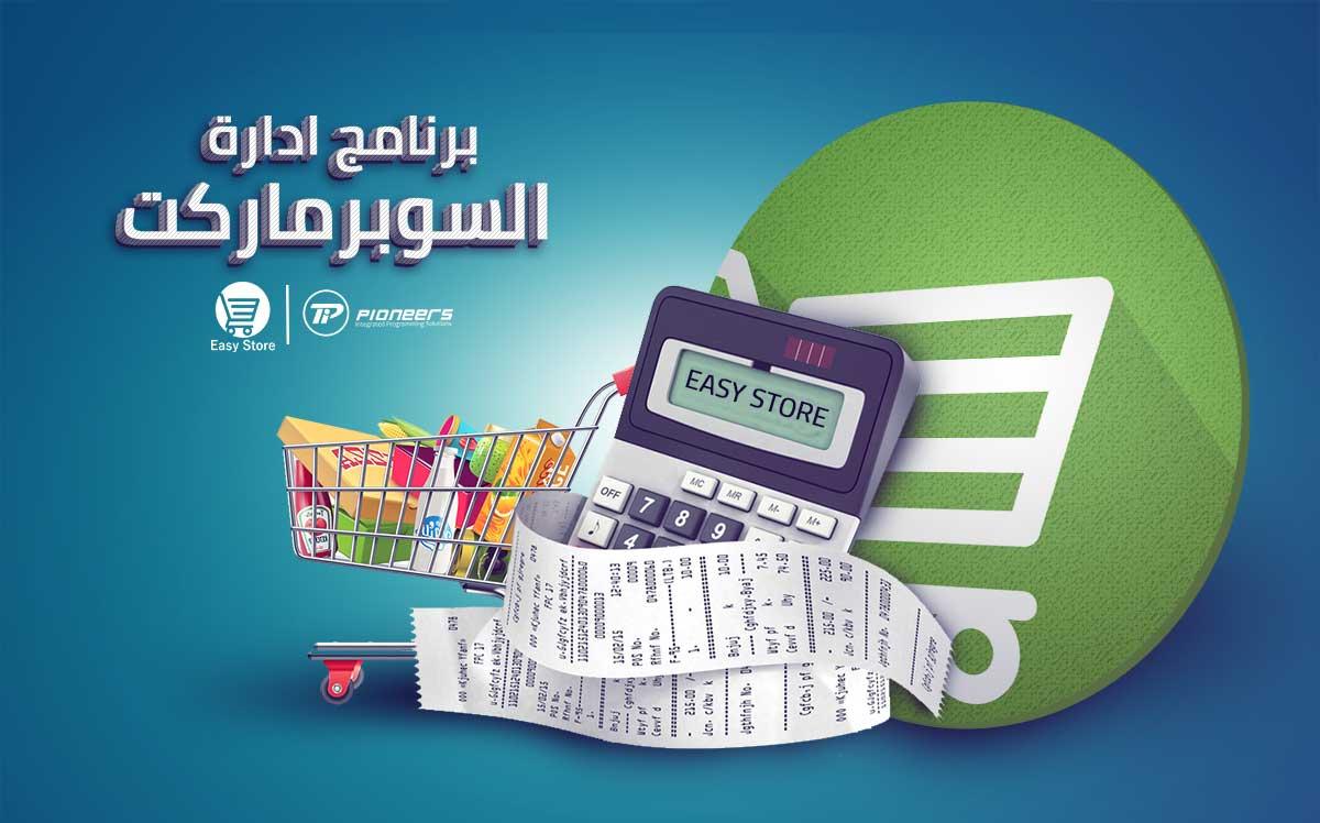 برنامج سوبر ماركت - سيستم كاشير - نقاط البيع   Easy Store