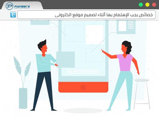 ما هى الخصائص التى يجب الإهتمام بها أثناء تصميم موقعك الإلكترونى؟