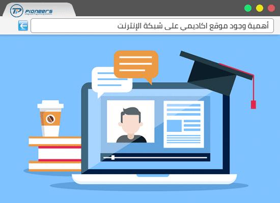 أهمية تصميم وبرمجة موقع تعليمى على شبكة الإنترنت