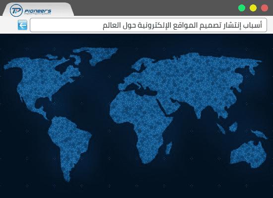 أسباب إنتشار تصميم المواقع الإلكترونية فى أنحاء العالم