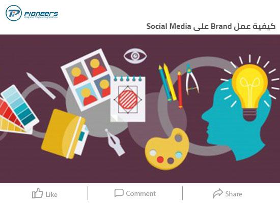 كيف تقوم شركة التسويق الإلكترونى بعمل Brand على Social Media ؟