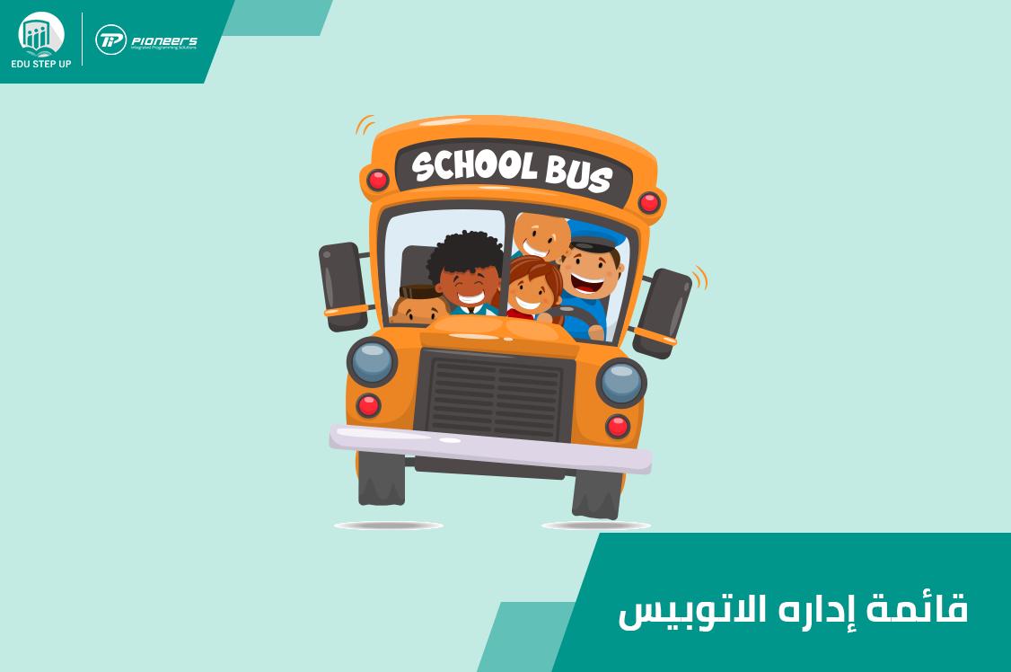 قائمة إدارة الحافلات المدرسية | برنامج ادارة المدارس Edu step Up