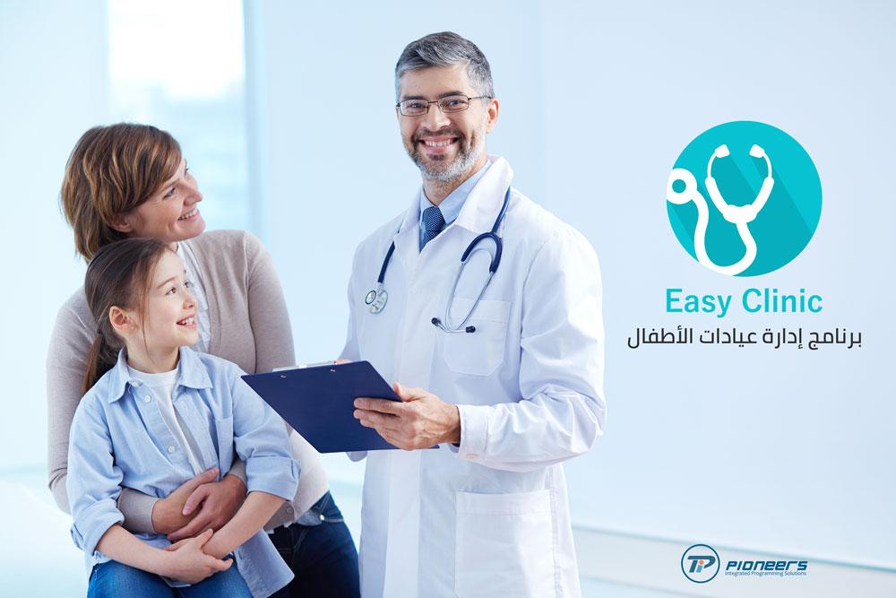 برنامج ادارة عيادات الاطفال Easy Clinic
