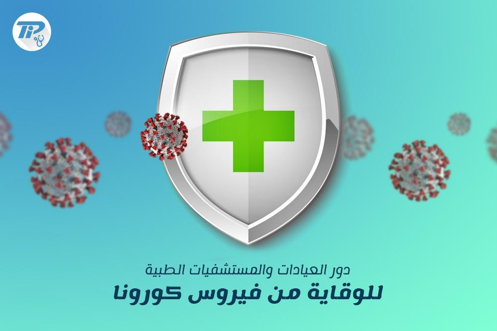 دور العيادات والمستشفيات الطبية للوقاية من فيروس كورونا