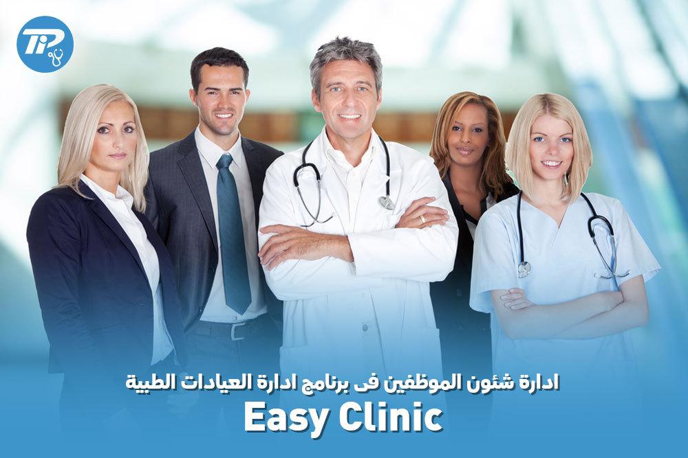 إدارة شؤون الموظفين فى برنامج ادارة العيادات Easy Clinic