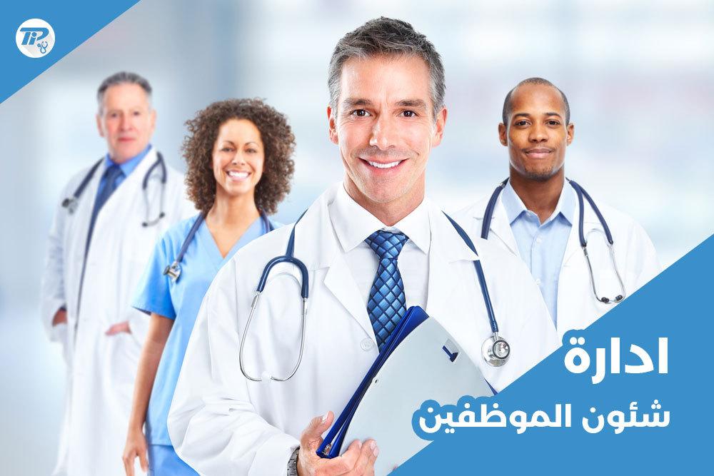 ادارة شئون الموظفين فى برنامج ادارة المراكز الطبية Medi Master