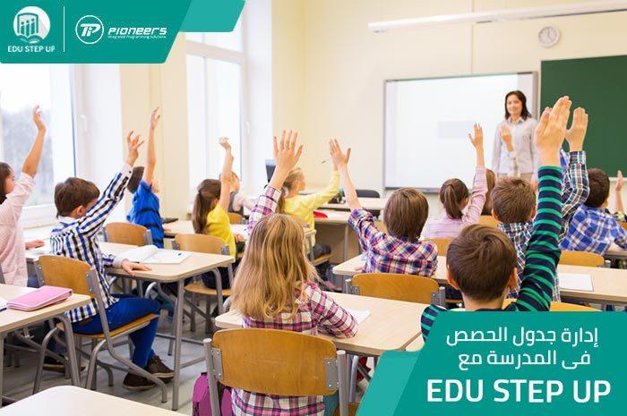 شرح جدول الحصص المدرسى - نظام إدارة المدارس EDU Step Up