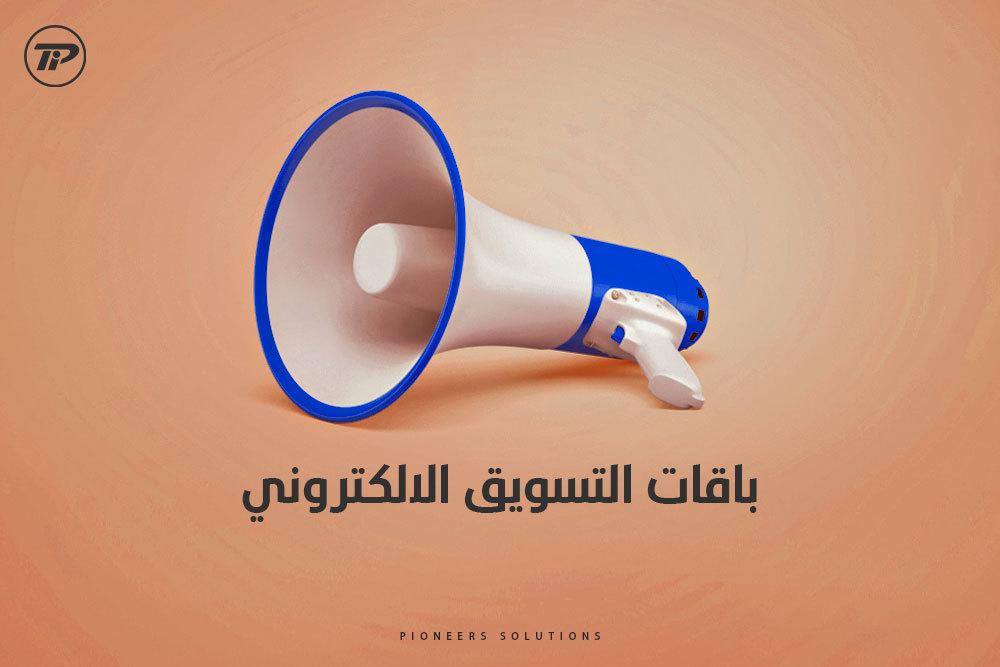 باقات التسويق الالكتروني | باقات الحملات التسويقية