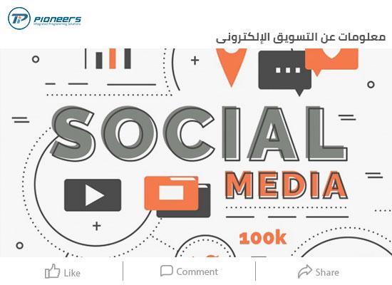 معلومات عن التسويق الالكترونى - مثلث التسويق الإلكتروني