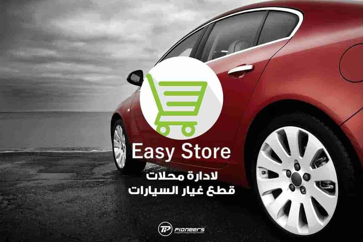برنامج حسابات محلات ومعارض قطع غيار السيارات Easy Store