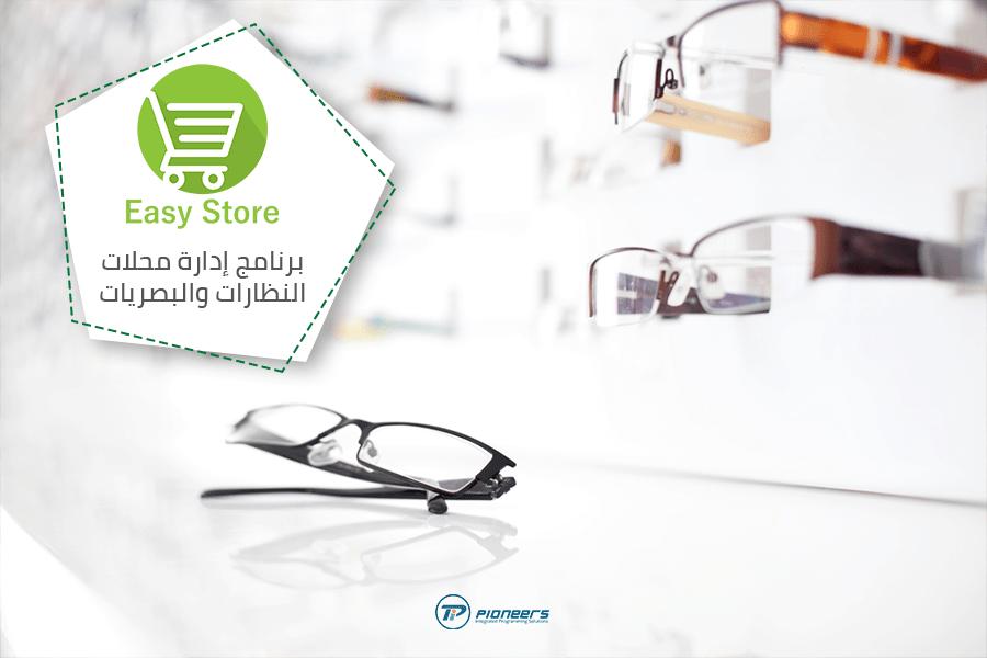 برنامج إدارة محلات النظارات والبصريات  Easy Store