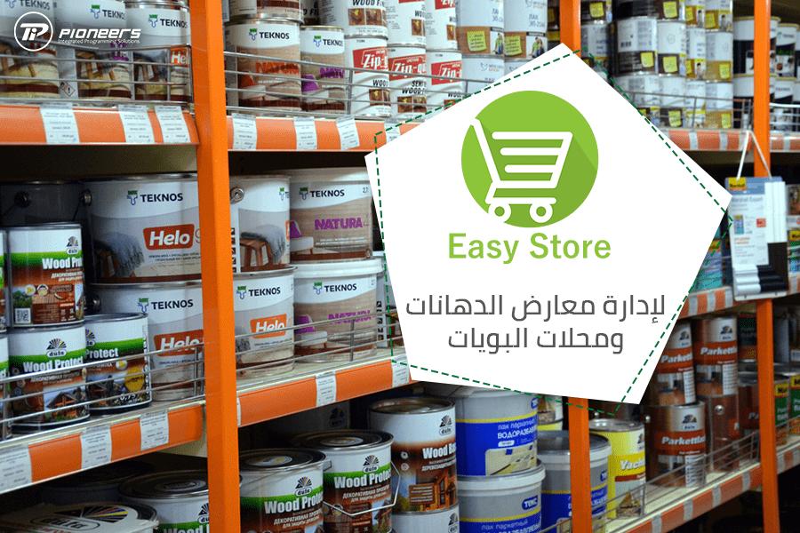 برنامج إدارة معارض الدهانات ومحلات البويات |  Easy Store