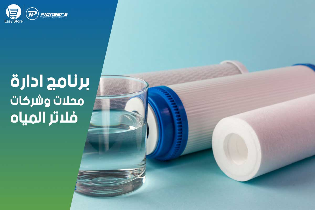 برنامج ادارة محلات وشركات فلاتر المياه Easy Store