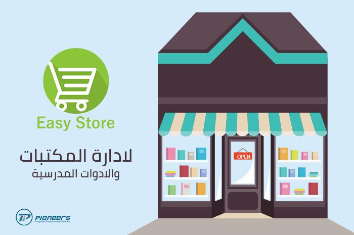 برنامج ادارة مكتبات الأدوات المكتبية  Easy Store
