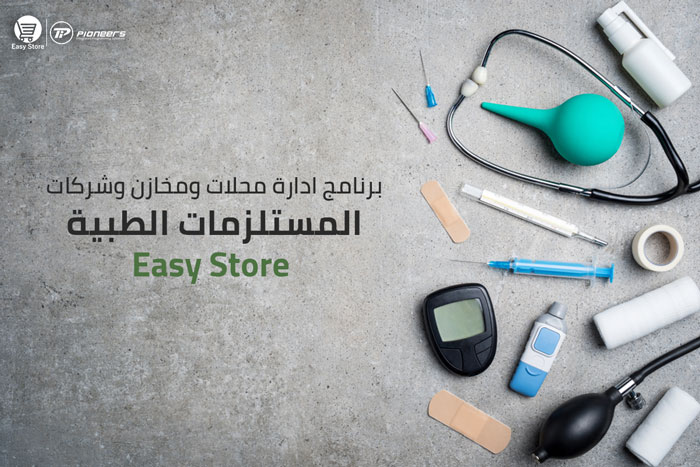 برنامج ادارة محلات ومخازن وشركات  المستلزمات الطبية Easy Store