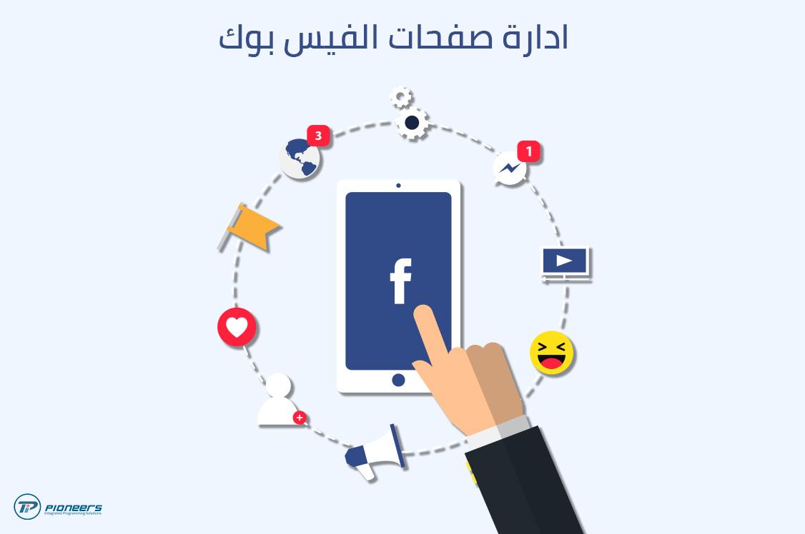 ادارة صفحات الفيس بوك - أفضل شركات ادارة صفحات الفيس بوك