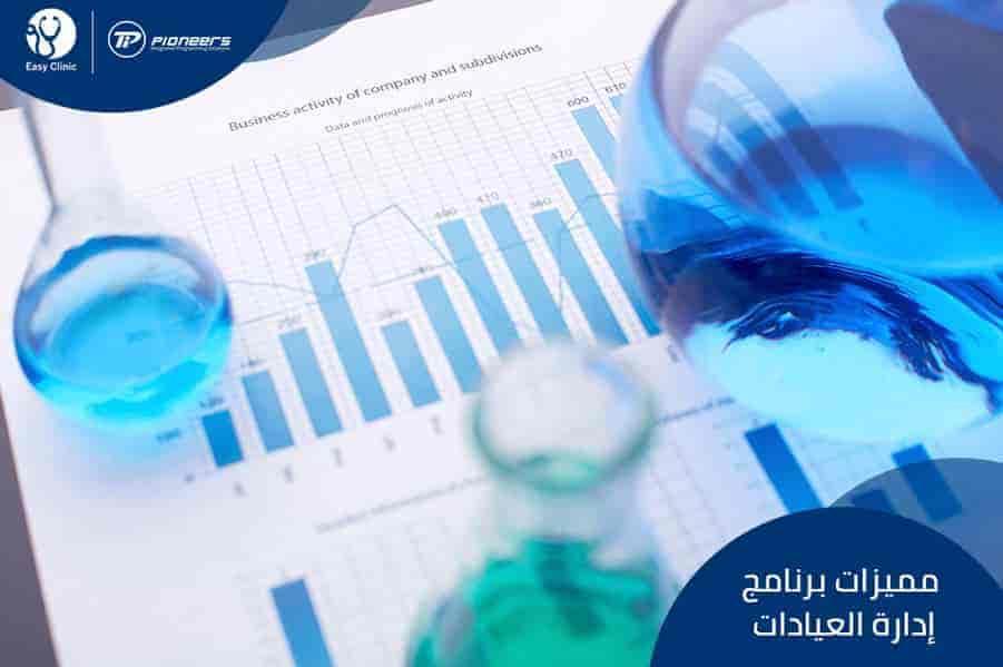 مميزات برنامج إدارة العيادات - Easy Clinic
