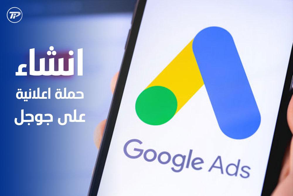إعلانات جوجل | خدمة انشاء وإدارة حملة اعلانية على جوجل
