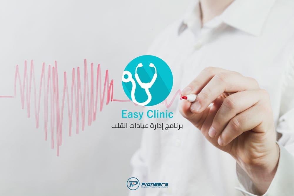 برنامج ادارة عيادات القلب والصدر Easy Clinic