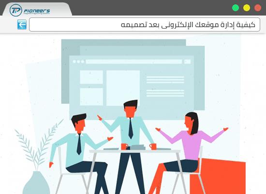 كيفية إدارة موقعك الإلكترونى بعد الإنتهاء من تصميمة بشكل إحترافى؟