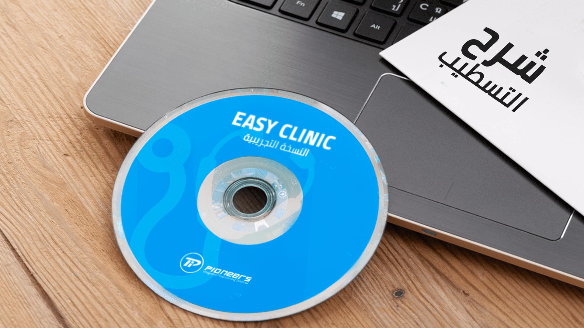 شرح تسطيب النسخة التجريبية من أفضل برنامج إدارة العيادات والمراكز الطبية Easy Clinic