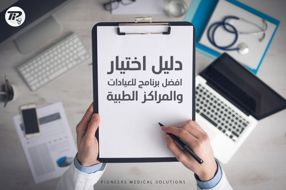 كيفية اختيار برنامج للعيادات والمراكز الطبية