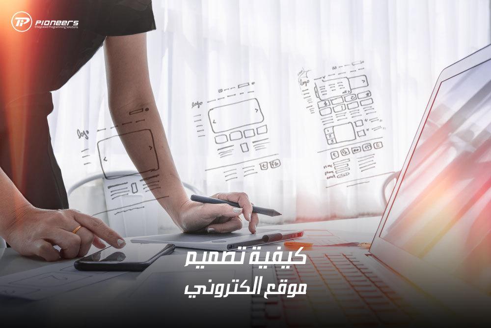 كيفية تصميم موقع الكتروني؟