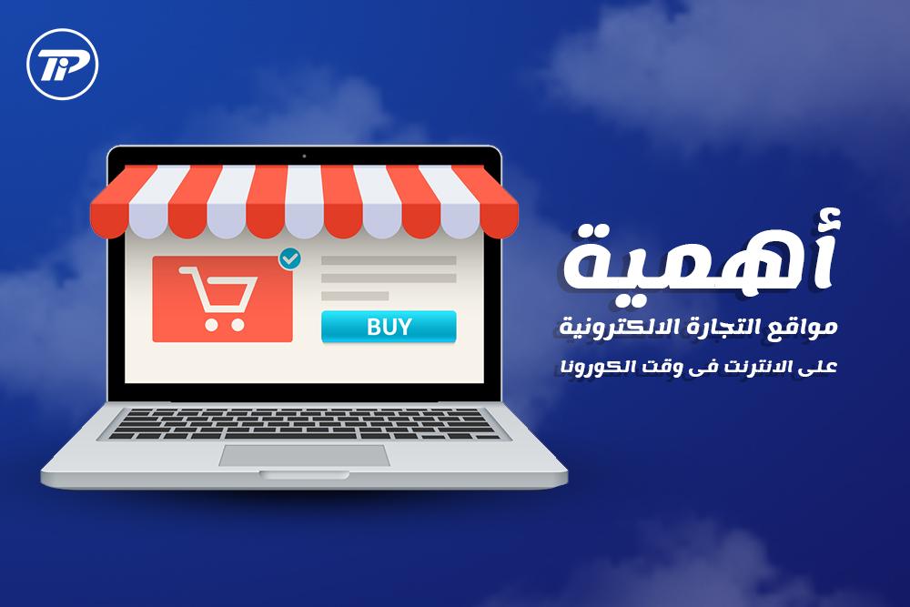 أهمية مواقع التجارة الالكترونية على الانترنت فى وقت الكورونا
