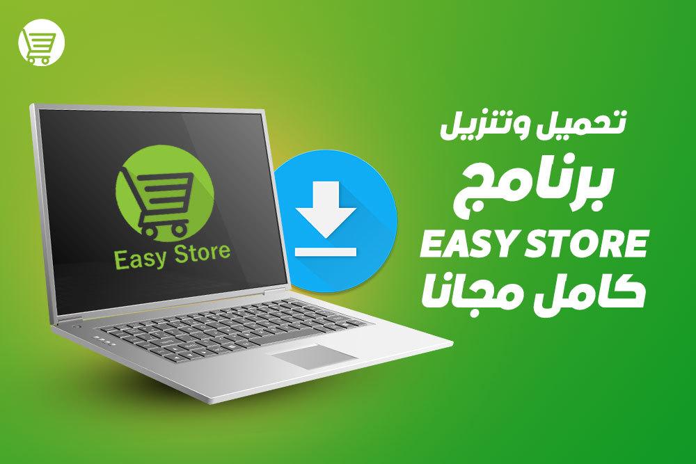 شرح تسطيب برنامج محاسبة Easy Store النسخة الكاملة