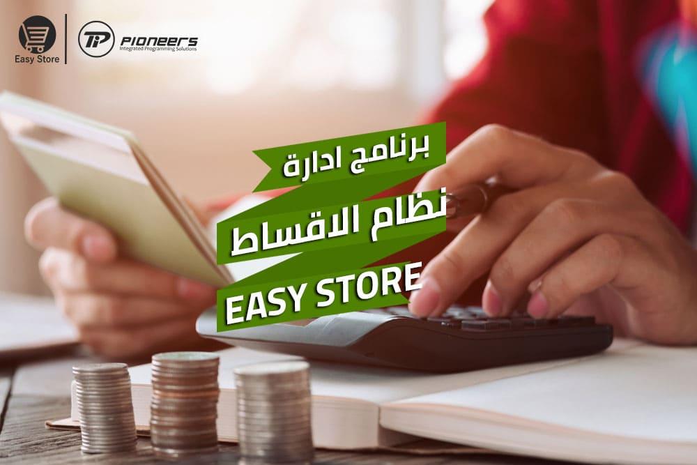 برنامج ادارة نظام التقسيط والاقساط للمحلات والشركات Easy Store
