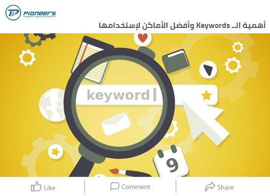 ما هى أهمية ال Keywords؟ وطريقة إختيارها وأفضل الأماكن لإستخدامها فى الموقع؟