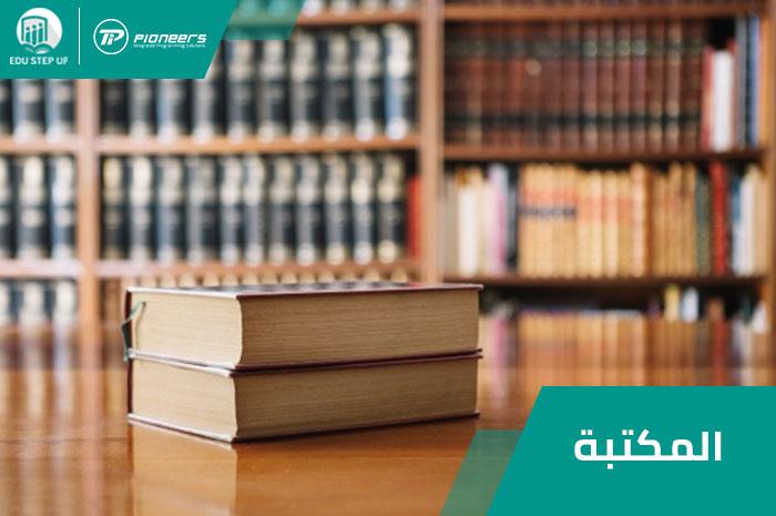 نظام إدارة المكتبة المدرسية فى برنامج إدارة المدارس Edu Step Up