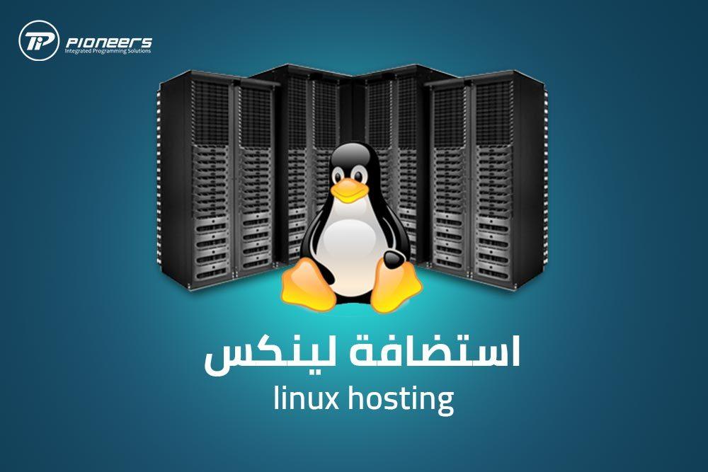 خدمات استضافة لينكس Linux Hosting - أفضل شركة استضافة مواقع الكترونية عربية