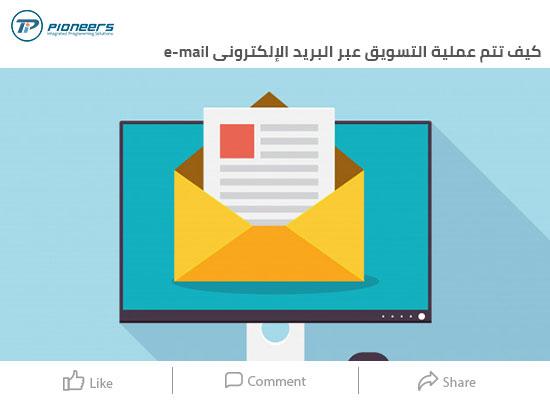 كيف تتم عملية التسويق عبر البريد الإلكترونى e-mail ؟