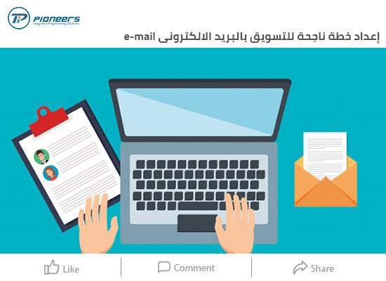 كيف تقوم بإعداد خطة  ناجحة  للتسويق بالبريد الالكترونى e-mail ؟