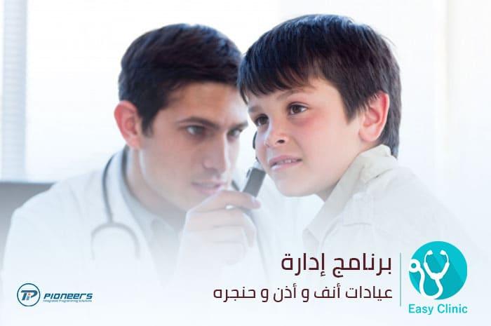 برنامج ادارة عيادات انف واذن Easy Clinic