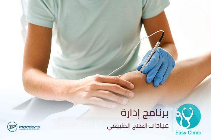 برنامج إدارة مراكز العلاج الطبيعي | برنامج إدارة عيادات العلاج الطبيعي  Easy Clinic