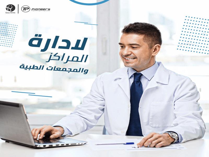برنامج إدارة العيادات والمجمعات والمراكز الطبية المتخصصة